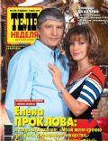 Tele Week Magazine [Russia] (27 February 2012)