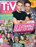 Klemmena oneira, Konstadinos Laggos, Orfeas Papadopoulos on the cover of Tivi Sirial (Greece) - April 2014