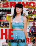 Britney Spears, Katy Perry on the cover of Bravo (Russia) - November 2008