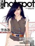Hotspot Magazine [China] (29 October 2010)