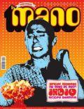 La Mano Magazine [Argentina] (April 2005)