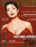 Playboy Magazine [Greece] (January 1996)