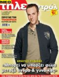 Tilecontrol Magazine [Greece] (9 May 2009)
