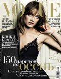 Karmen Pedaru on the cover of Vogue (Russia) - August 2013