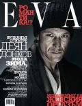 EVA Magazine [Bulgaria] (January 2011)