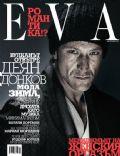 EVA Magazine [Bulgaria] (January 2011)