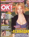 OK! Magazine [Russia] (16 November 2005)