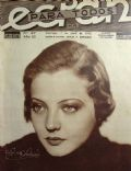Sylvia Sidney on the cover of Ecran (Chile) - April 1932