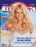 TV Park Magazine [Russia] (10 January 2005)