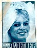 Brigitte Bardot on the cover of Ilustrovana Politika (Yugoslavia Serbia and Montenegro) - July 1966