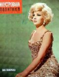 Gina Lollobrigida on the cover of Ilustrovana Politika (Yugoslavia Serbia and Montenegro) - March 1970