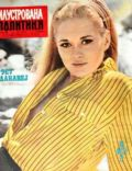 Faye Dunaway on the cover of Ilustrovana Politika (Yugoslavia Serbia and Montenegro) - May 1971