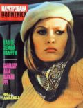 Ilustrovana Politika Magazine [Yugoslavia (Serbia and Montenegro)] (12 April 1977)