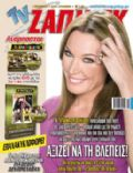 TV Zaninik Magazine [Greece] (2 October 2009)