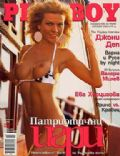 Playboy Magazine [Bulgaria] (October 2004)