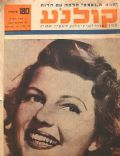 Rita Hayworth on the cover of Kolnoa (Israel) - December 1952