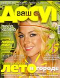 Lindsay Lohan on the cover of Dosug (Russia) - June 2006