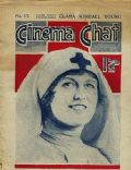 Cinema Chat Magazine [United Kingdom] (15 September 1919)