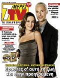 7 Days TV Magazine [Greece] (3 October 2009)