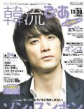 Hanryu Pia Magazine [Japan] (November 2010)