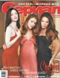 Alyssa Milano, Holly Marie Combs, Rose McGowan on the cover of Serial (Russia) - January 2003