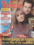 Tilerama Magazine [Greece] (26 November 2005)