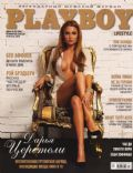 Darya Tsereteli on the cover of Playboy (Ukraine) - February 2014