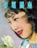 on the cover of Southern Screen (Hong Kong) - July 1961