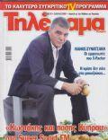 Tilerama Magazine [Cyprus] (21 October 2010)