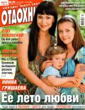 Nonna Grishaeva on the cover of Otdohni (Ukraine) - July 2009