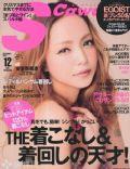 S Cawaii! Magazine [Japan] (December 2011)