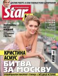 Kristina Asmus on the cover of Star Hits (Russia) - July 2011