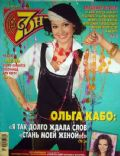 7 Dnej Magazine [Russia] (25 May 2009)