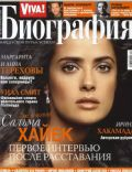 Viva! Biography Magazine [Ukraine] (September 2008)