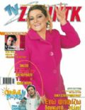 TV Zaninik Magazine [Greece] (30 January 2004)