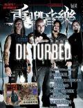 Painkiller Magazine [China] (March 2011)