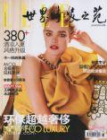 Elle Magazine [China] (June 2009)