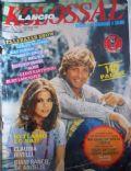 Kolossal Magazine [Italy] (December 1980)