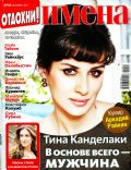 Tina Kandelaki on the cover of Names (Russia) - October 2011