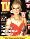 TV Ethnos Magazine [Greece] (24 December 2005)