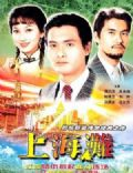 Shang Hai tan