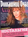 Good Housekeeping Magazine [Russia] (November 2007)