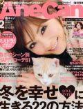 AneCan Magazine [Japan] (February 2012)
