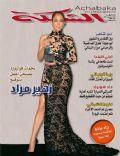 Achabaka Magazine [Lebanon] (28 November 2011)