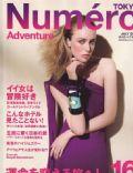Numero Magazine [Japan] (July 2008)