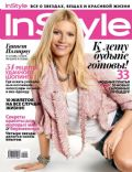 InStyle Magazine [Russia] (May 2011)