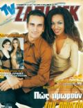 TV Zaninik Magazine [Greece] (12 January 2001)