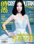 Cosmopolitan Magazine [China] (March 2012)