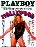 Kona Carmack on the cover of Playboy (Japan) - June 1997