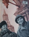 Tamara Makarova, Tatyana Samoylova on the cover of Film (Poland) - February 1964